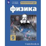 Громов С.В. Физика 9 класс Учебник (Классический курс)