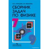 Лукашик В.И. Сборник задач по физике 7-9 классы
