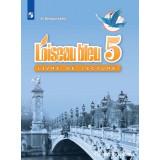 Береговская Э.М. Французский язык 5 класс Книга для чтения