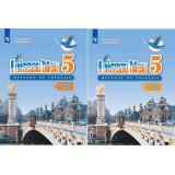 Береговская Э.М. Французский язык 5 класс Учебник в 2-х частях (Синяя птица)