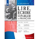 Селиванова Н.А. Французский язык 7-9 классы Читаем пишем и говорим по-французски