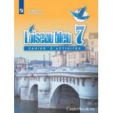 Селиванова Н.А. Французский язык 7 класс Сборник упражнений