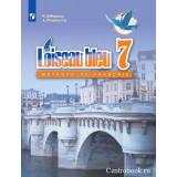 Селиванова Н.А. Французский язык 7 класс Учебник