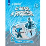Гусева А.В. Французский язык 4 класс. Рабочая тетрадь