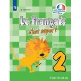Кирьянова М.Г. Французский язык 2 класс Прописи  (Твой друг французский язык)