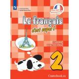 Кулигина А.С. Французский язык 2 класс Рабочая тетрадь (Твой друг французский язык)