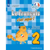 Кулигина А.С. Французский язык 2 класс Учебник (Твой друг французский язык)