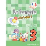 Кулигина А.С. Французский язык 3 класс Рабочая тетрадь (Твой друг французский язык)