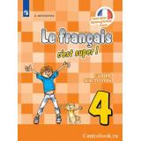 Кулигина А.С. Французский язык 4 класс Рабочая тетрадь (Твой друг французский язык)