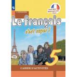 Кулигина А.С. Французский язык 5 класс Рабочая тетрадь (Твой друг французский язык)