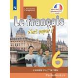 Кулигина А.С. Французский язык 6 класс Рабочая тетрадь (Твой друг французский язык)