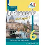 Кулигина А.С. Французский язык 6 класс Учебник (Твой друг французский язык)