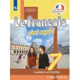 Кулигина А.С. Французский язык 7 класс Рабочая тетрадь (Твой друг французский язык)