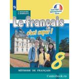 Кулигина А.С. Французский язык 8 класс Учебник (Твой друг французский язык)