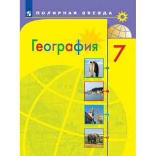 География 7 класс Учебник Алексеев А.И., Николина В.В., Липкина Е.К. и др.