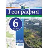 Атлас География 6 класс ФГОС (универсальный)