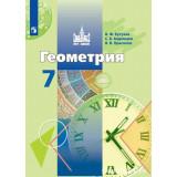 Бутузов В.Ф. Геометрия 7 класс Учебник