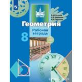 Бутузов В.Ф. Геометрия 8 класс Рабочая тетрадь