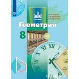 Бутузов В.Ф. Геометрия 8 класс Учебник