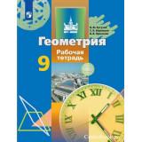Бутузов В.Ф. Геометрия 9 класс Рабочая тетрадь