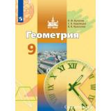 Бутузов В.Ф. Геометрия 9 класс Учебник
