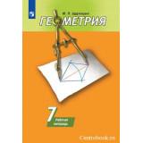 Дудницын Ю.П. Геометрия 7 класс Рабочая тетрадь