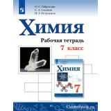 Габриелян О.С. Химия 7 класс Рабочая тетрадь (Просвещение)