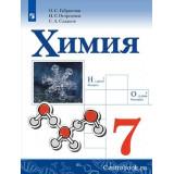 Габриелян О.С. Химия 7 класс Учебник (Просвещение)