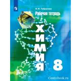 Габрусева Н.И. Химия 8 класс Рабочая тетрадь