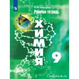 Габрусева Н.И. Химия 9 класс Рабочая тетрадь