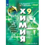 Рудзитис Г.Е. Химия 9 класс Учебник