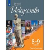 Сергеева Г.П. Искусство 8-9 классы Учебник