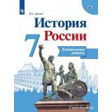 Артасов И.А.История России 7 класс.Контрольные работы