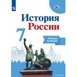 Данилов А.А. История России 7 класс.Рабочая тетрадь