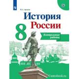 Артасов И.А.История России 8 класс.Контрольные работы