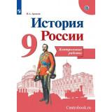 Артасов И.А.История России 9 класс.Контрольные работы