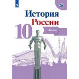 Вершинин А.А. История России 10 класс Атлас