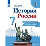 Чернова М.Н. История России 7 класс Тетрадь для проектов и творческих работ
