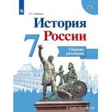 Данилов А.А. История России 7 класс Сборник рассказов