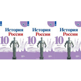 Горинов М.М. История России 10класс. Учебник в 3-х частях