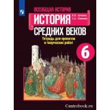Артемов В.В. Всеобщая история 6 класс Тетрадь для проектов и творческих работ (История Средних веков)
