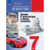 Питерских А.С. Изобразительное искусство 7 класс Учебник (Под. ред. Неменского Б.М.)