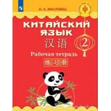 Масловец О.А. Китайский язык 2 класс Рабочая тетрадь (Путешествие на Восток)
