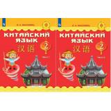 Масловец О.А. Китайский язык 2 класс Учебник в 2-х частях (Путешествие на Восток)