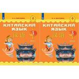 Масловец О.А. Китайский язык 3 класс Учебник в 2-х частях (Путешествие на Восток)
