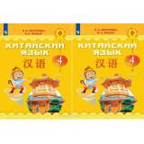 Масловец О.А. Китайский язык 4 класс Учебник в 2-х частях (Путешествие на Восток)