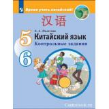Налетова Е.А. Китайский язык 5-6 классы Контрольные задания (Второй иностранный язык)