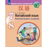 Налетова Е.А. Китайский язык 7-8 классы Контрольные задания (Второй иностранный язык)