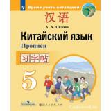 Сизова А.А. Китайский язык 5 класс Прописи (Второй иностранный язык)
