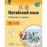Сизова А.А. Китайский язык 5 класс Рабочая тетрадь (Второй иностранный язык)